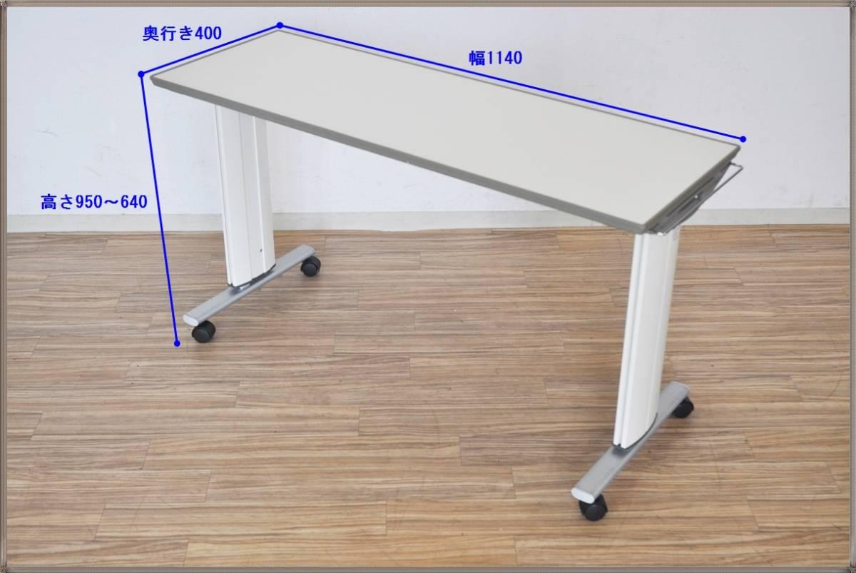 PARAMOUNT BEDオーバーベッドテーブルKF-832SA昇降機能 医療・介護用軟質ウレタンエッジ一体成形パラマウントベッド 洗浄・動作確認済み_画像10
