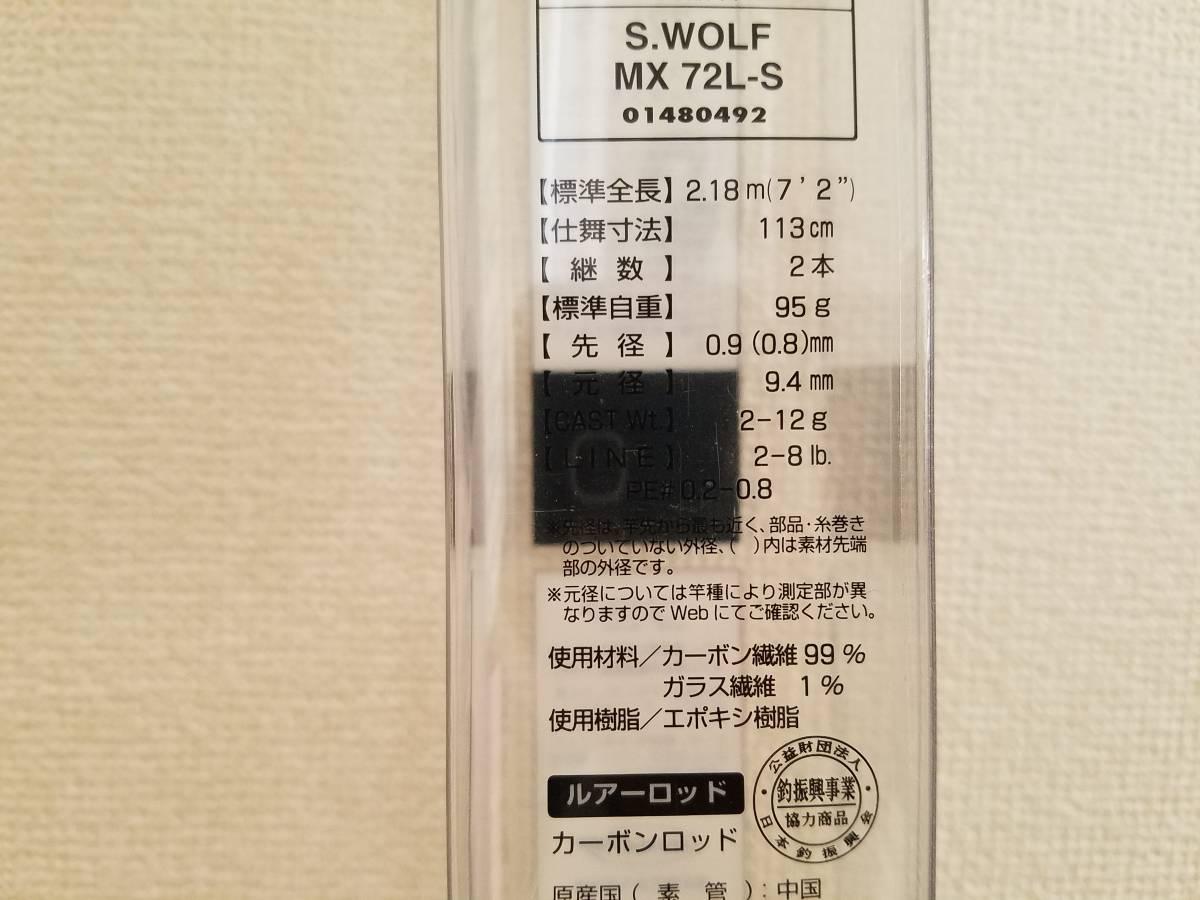 ダイワ シルバーウルフMX 72L-S 美品_画像4