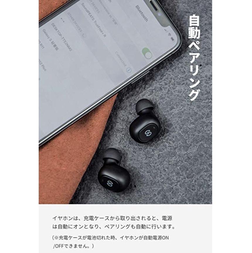 SoundPEATS(サウンドピーツ) TrueFree+ ワイヤレスイヤホン Bluetooth 5.0 完全ワイヤレス イヤホン SBC/AAC対応 35時間再生 Bluetooth_画像4