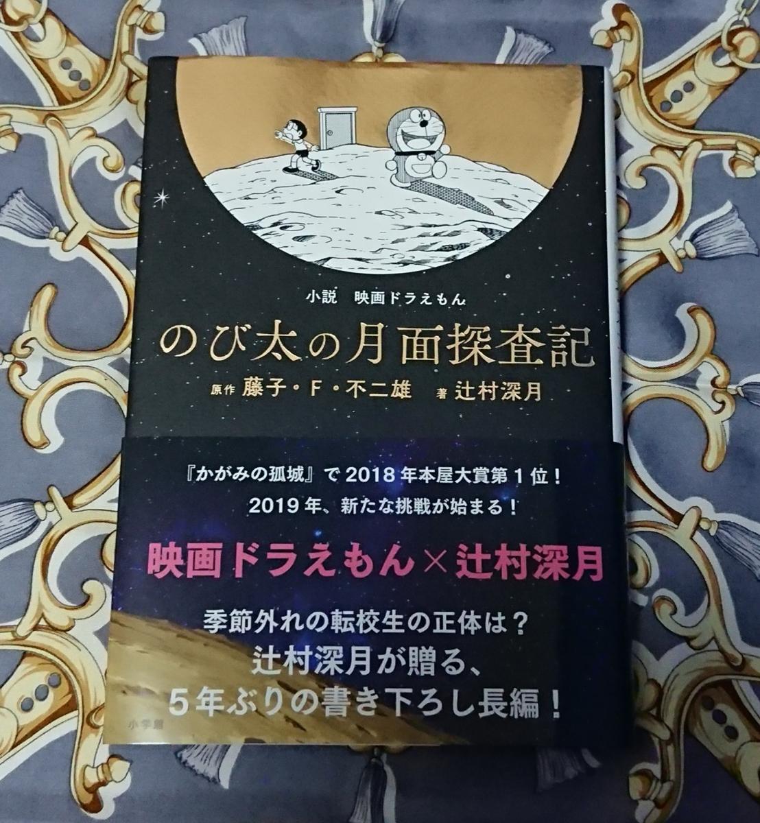 〈サイン本〉藤子・F・不二雄 / 辻村深月「小説映画ドラえもんのび太の月面探査記」_画像3