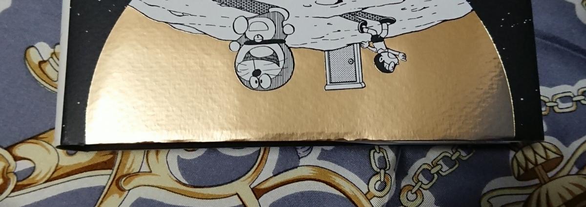 〈サイン本〉藤子・F・不二雄 / 辻村深月「小説映画ドラえもんのび太の月面探査記」_画像6