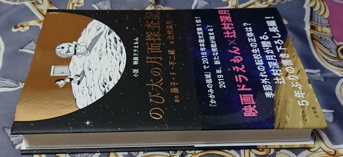 〈サイン本〉藤子・F・不二雄 / 辻村深月「小説映画ドラえもんのび太の月面探査記」_画像5