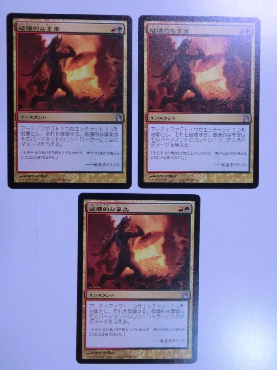 【MTG】破壊的な享楽 日本語3枚セット テーロス THS アンコモン_画像1