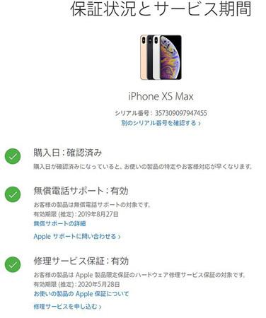 【新品未使用】国内版simフリー iPhone XS Max 512GB スペースグレイ MT6X2J/A(JFA376-1)_画像9