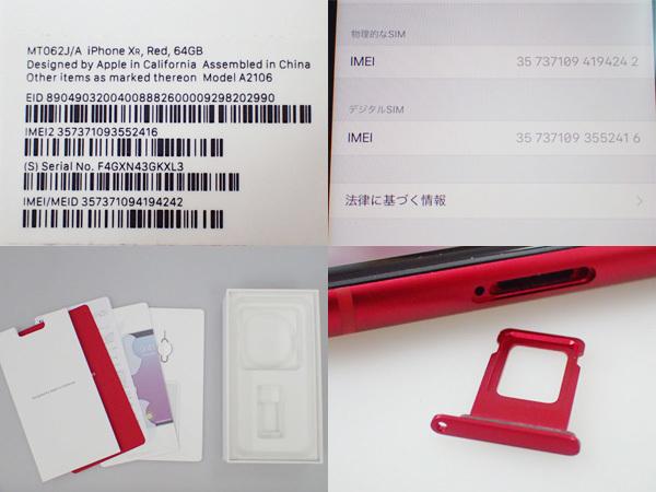 【極美品】simロック解除済み Apple au iPhone XR 64GB PRODUCT RED MT062J/A バッテリー最大容量100% 制限○(JFA578-1)_画像10