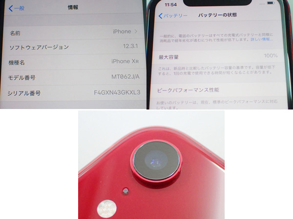 【極美品】simロック解除済み Apple au iPhone XR 64GB PRODUCT RED MT062J/A バッテリー最大容量100% 制限○(JFA578-1)_画像9