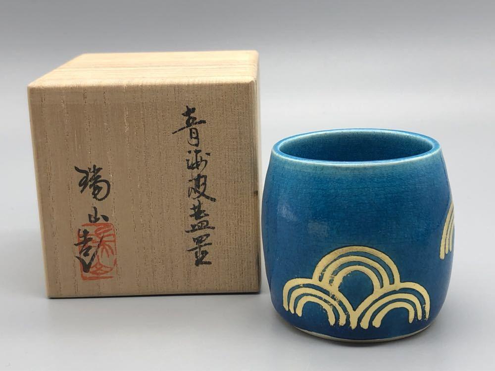 【悠】1000円~ お茶道具 青海波 蓋置 《瑞山》造 共箱有 煎茶道具 茶道具