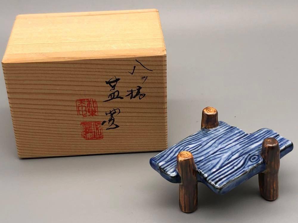 【悠】1000円~ お茶道具 八ツ橋 蓋置 共箱有 煎茶道具 茶道具