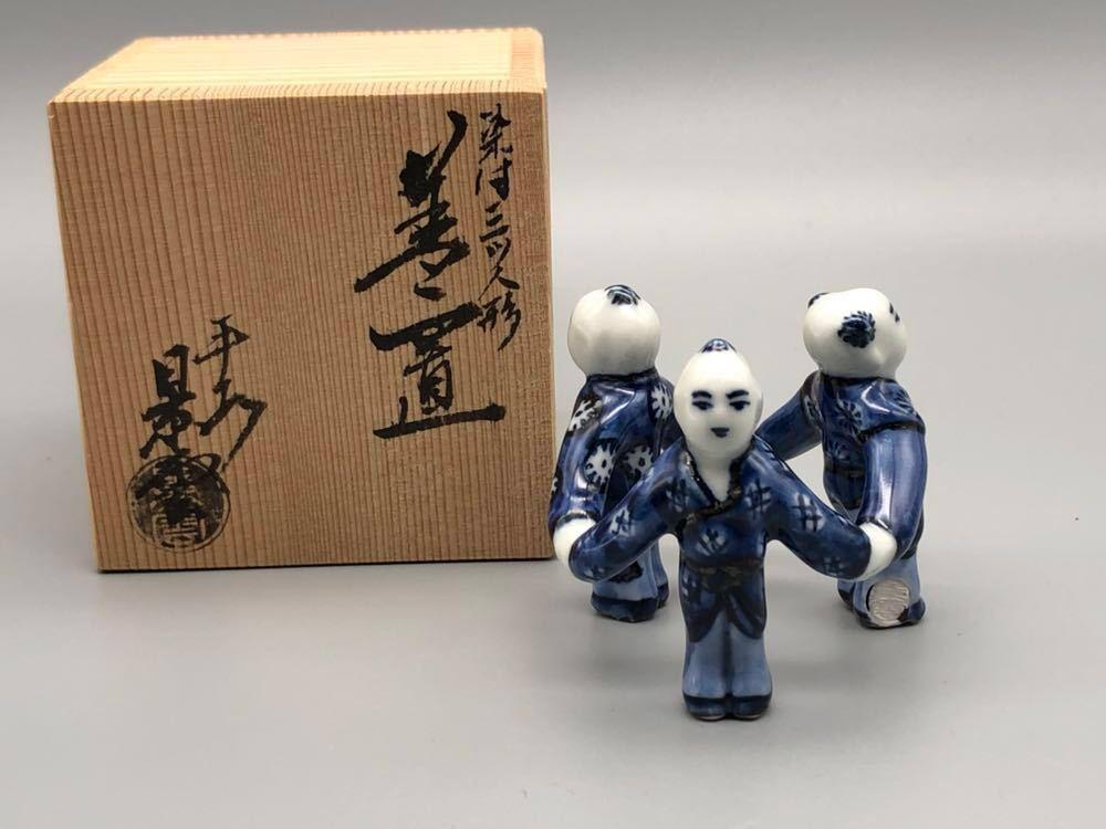 【悠】1000円~ お茶道具 染付 平安 《景雲》 三ツ人形 蓋置 煎茶道具 茶道具