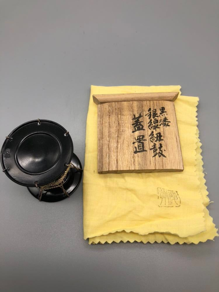 【悠】1000円~ お茶道具 黒漆 銀線紐鼓 蓋置 《井波慶州》造 共箱有 煎茶道具 茶道具