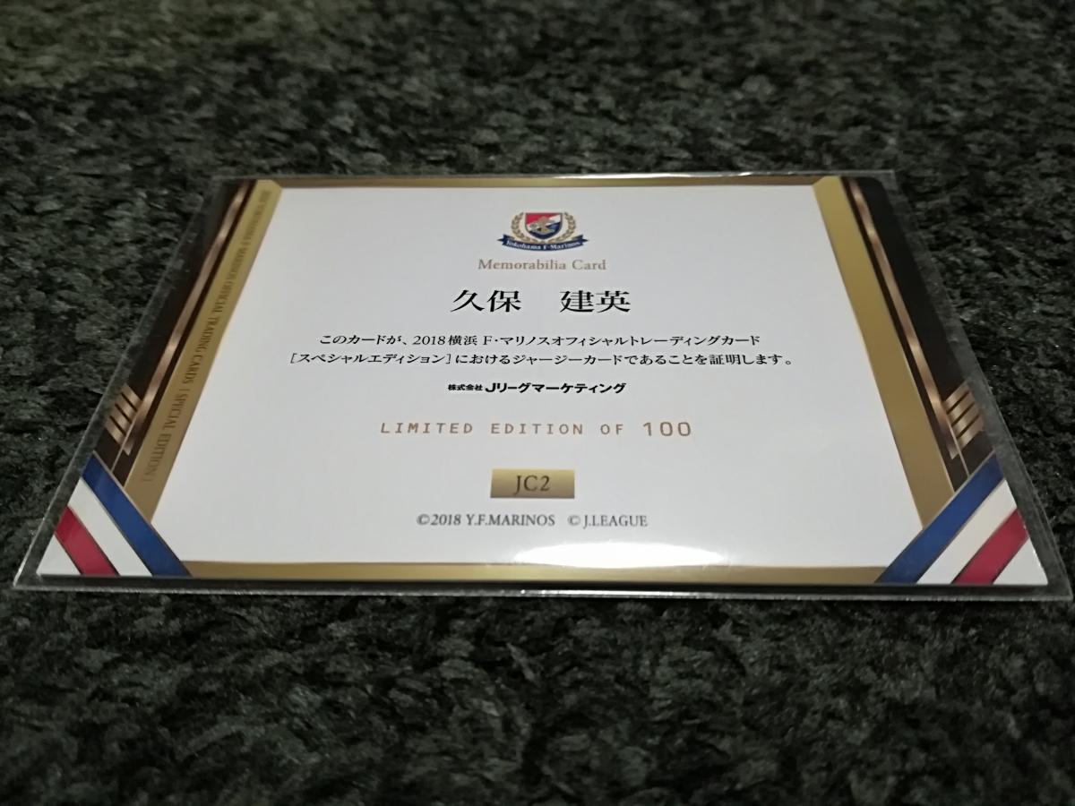 2018 横浜F・マリノス スペシャルエディション ジャージカード 久保建英 100枚限定_画像2