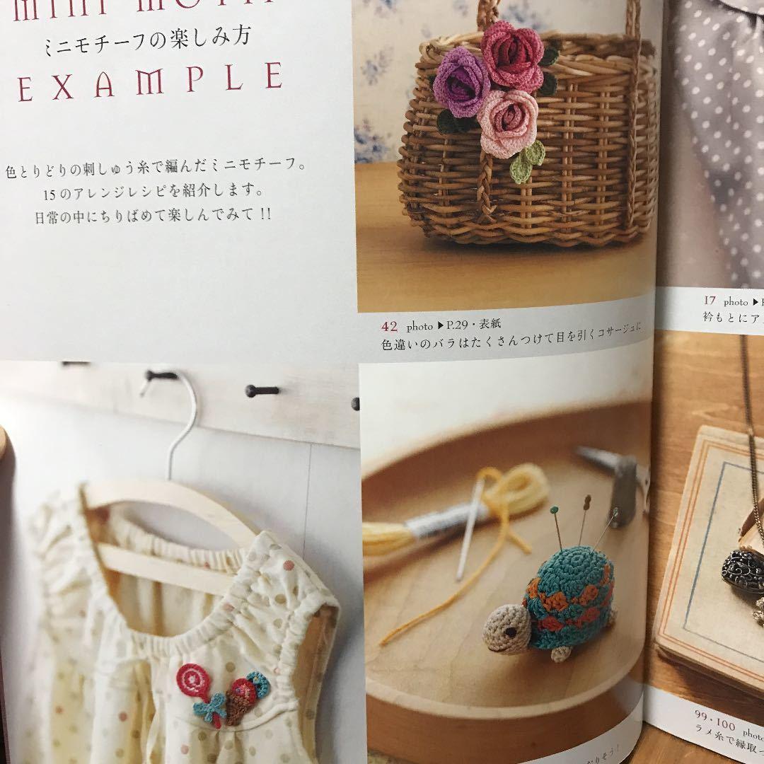 【編物本】はじめてのかぎ針編み刺しゅう糸で編むかわいいミニモチーフ100_画像3