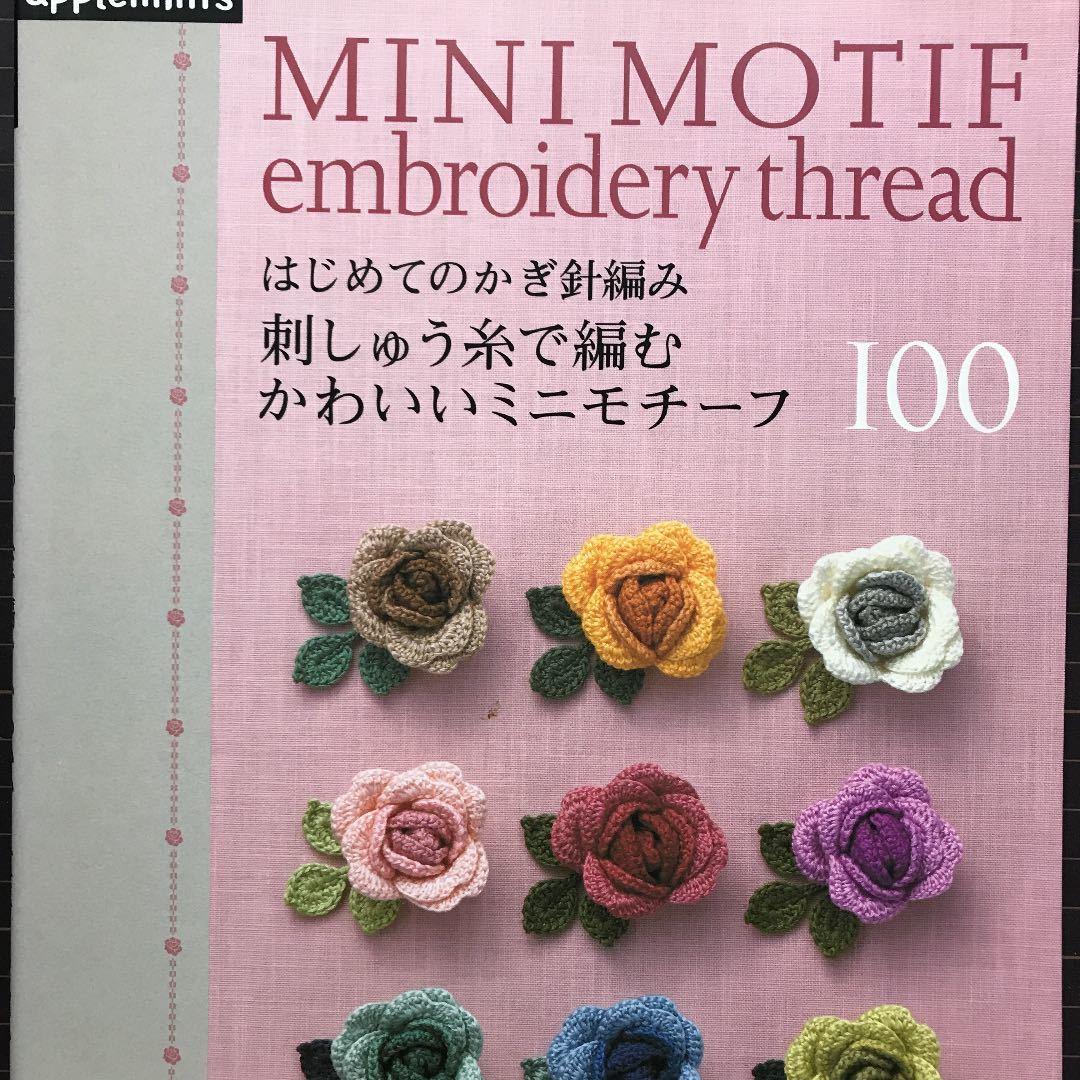【編物本】はじめてのかぎ針編み刺しゅう糸で編むかわいいミニモチーフ100