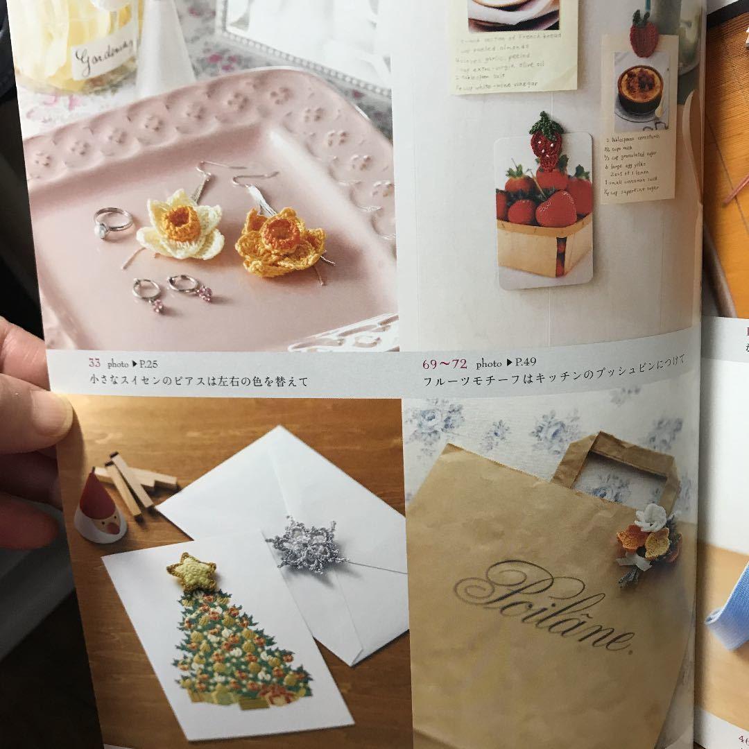 【編物本】はじめてのかぎ針編み刺しゅう糸で編むかわいいミニモチーフ100_画像5