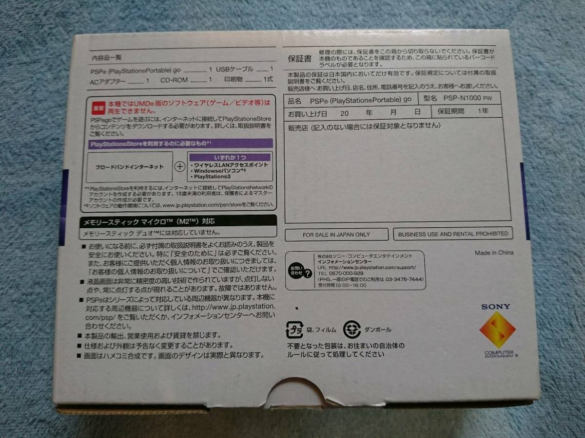 PSP go パールホワイト ポーチ付き_画像2