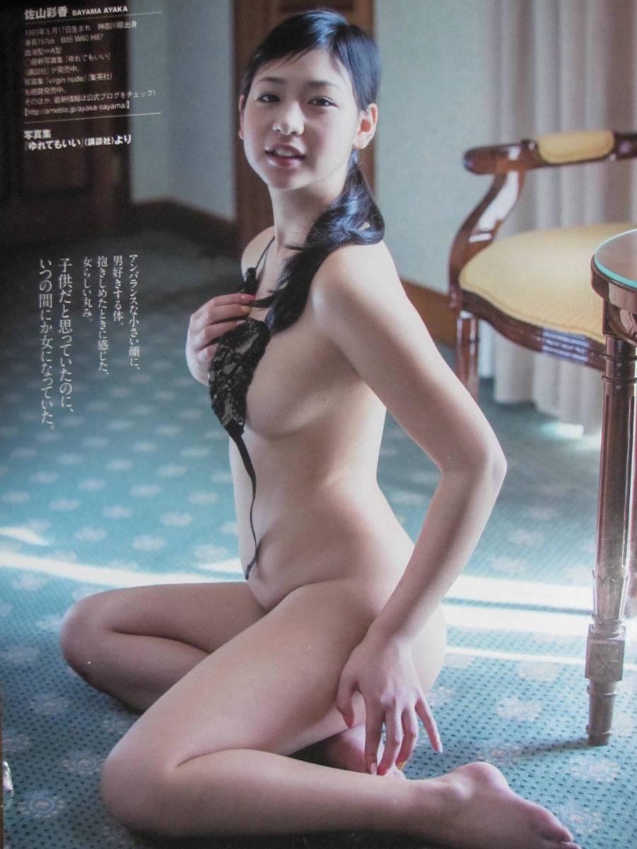 切り抜き (300a-1)佐山彩香 ゆうみ_画像3