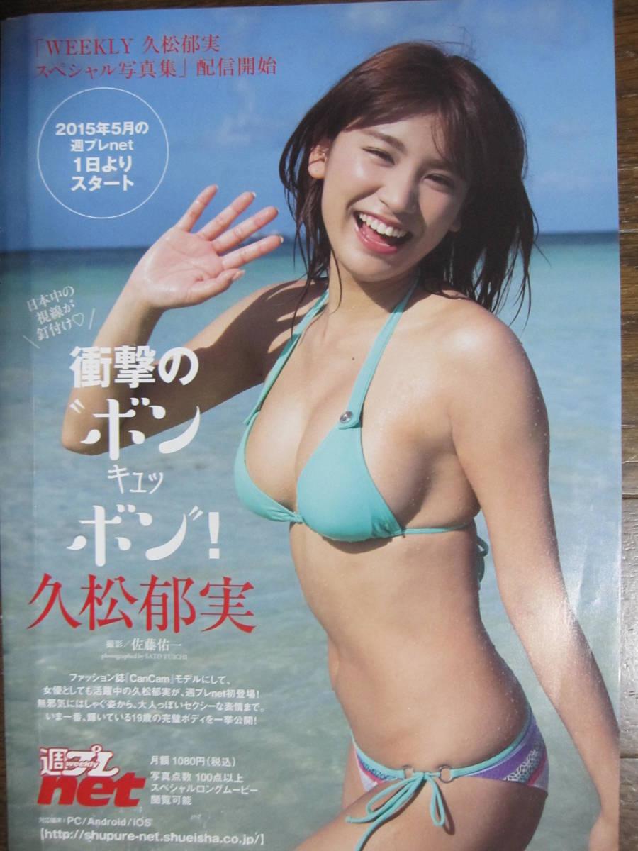 切り抜き (300a-3)久松郁実 浅田舞 山地まり_画像1