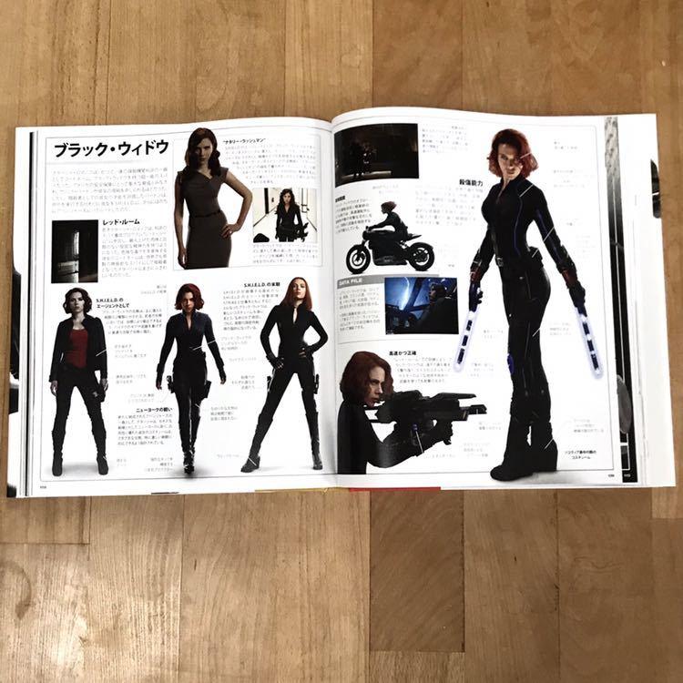 MARVEL STUDIO VISUAL DICTIONARY マーベル・スタジオ・ビジュアル・ディクショナリー 日本語版_画像5