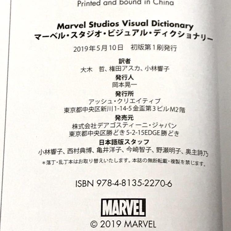 MARVEL STUDIO VISUAL DICTIONARY マーベル・スタジオ・ビジュアル・ディクショナリー 日本語版_画像3