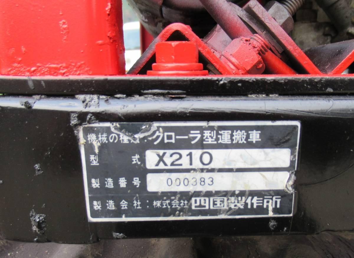 クローラ運搬車 クロスターンX210 ダンプ/リフト 実動品 長野市_画像6