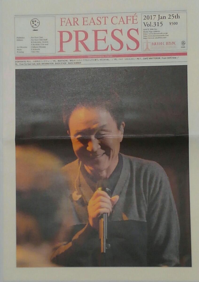 小田和正 ファンクラブ FAR EAST CAFE PRESS 会報 Vol. 315 ※会報のみ。ポストカードはついていません。