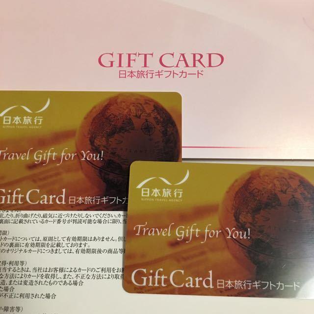 日本旅行ギフトカード 8万 80000円 ^_^