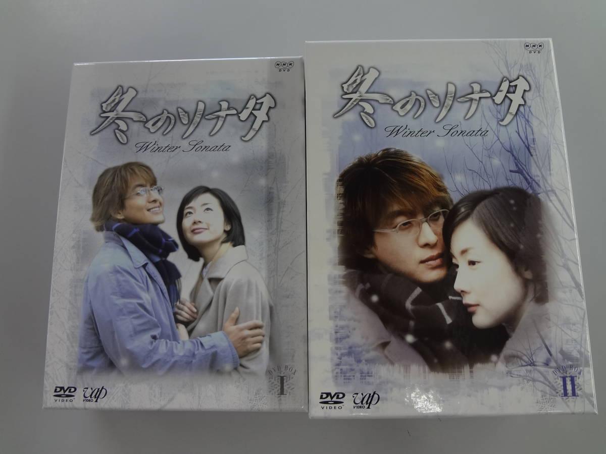 冬のソナタ DVD-BOX 1・2 全7巻 ペ・ヨンジュン/チェ・ジゥ 中古品 即決