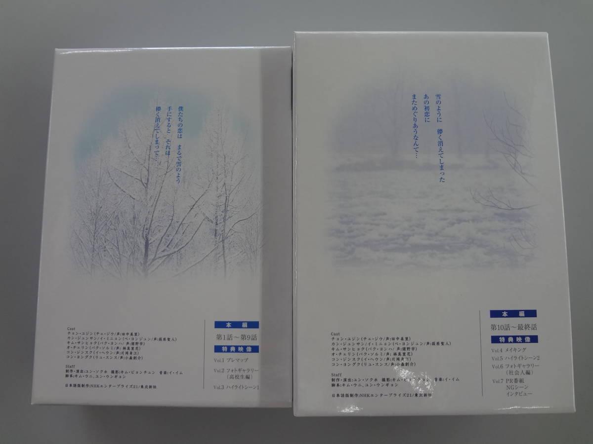 冬のソナタ DVD-BOX 1・2 全7巻 ペ・ヨンジュン/チェ・ジゥ 中古品 即決_画像2