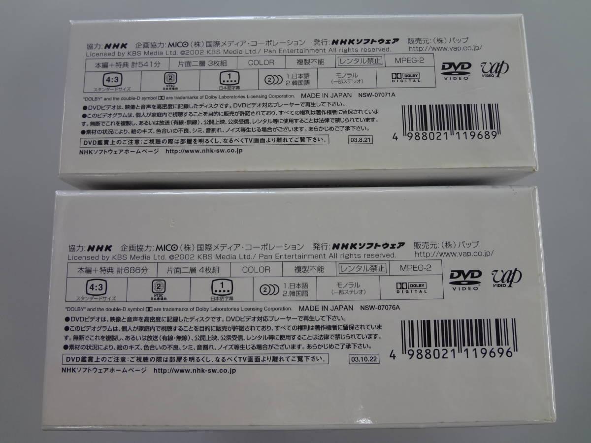 冬のソナタ DVD-BOX 1・2 全7巻 ペ・ヨンジュン/チェ・ジゥ 中古品 即決_画像3