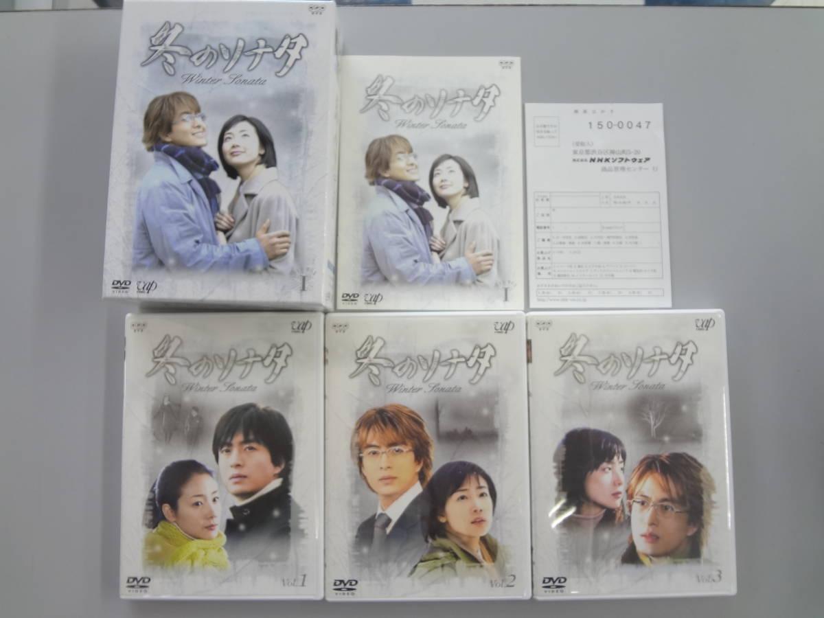 冬のソナタ DVD-BOX 1・2 全7巻 ペ・ヨンジュン/チェ・ジゥ 中古品 即決_画像4