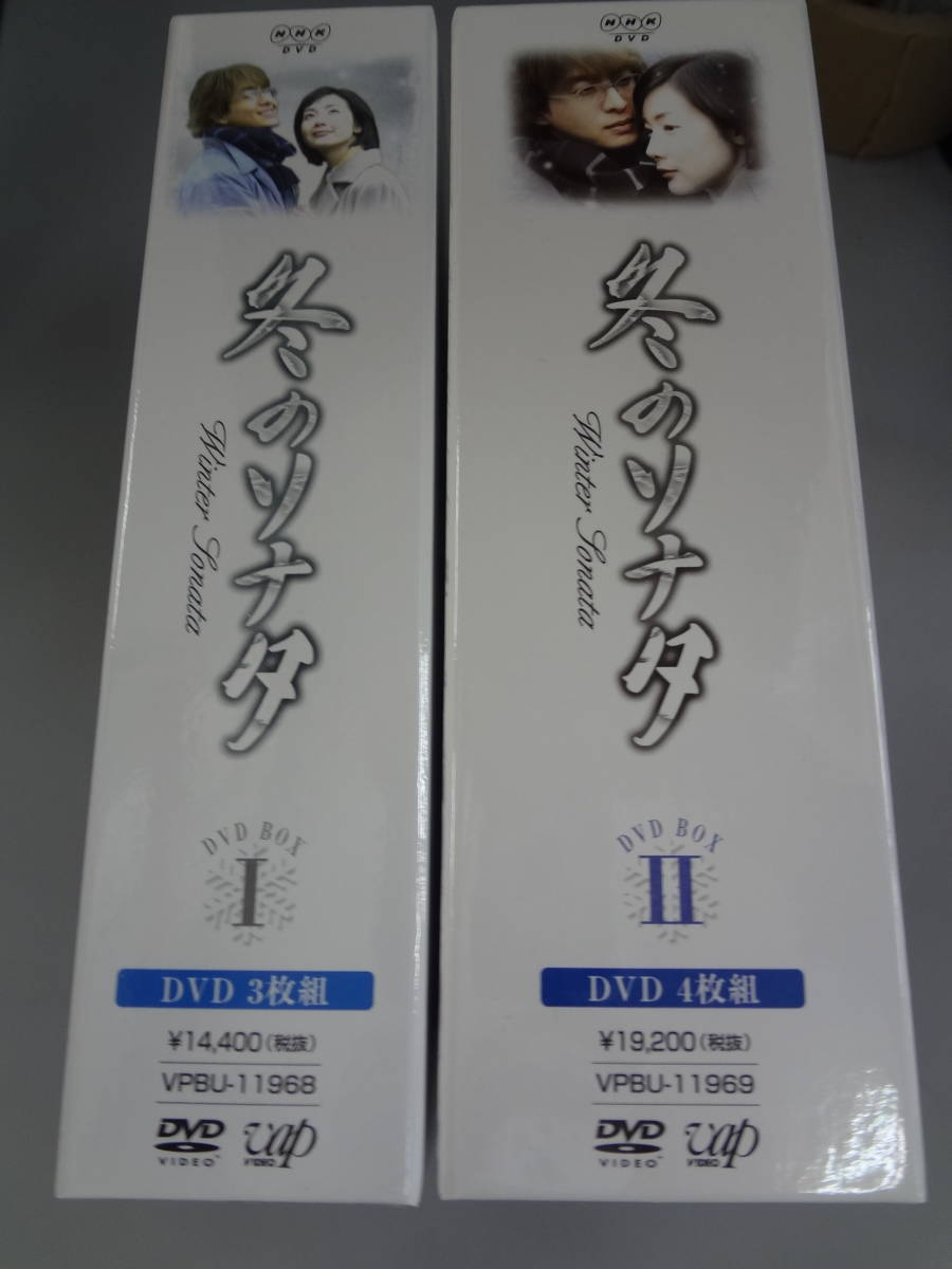 冬のソナタ DVD-BOX 1・2 全7巻 ペ・ヨンジュン/チェ・ジゥ 中古品 即決_画像8