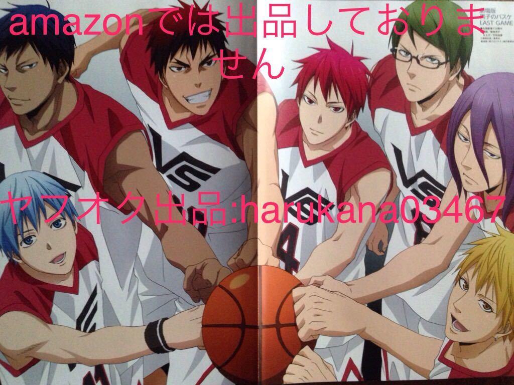ヤフオク A3 ピンナップポスター 黒子のバスケ 赤司征十郎