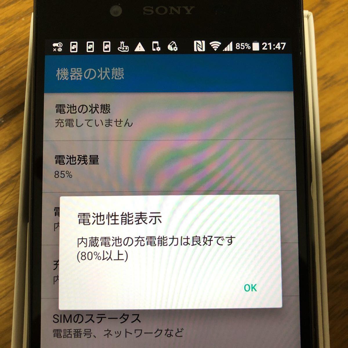 ☆送料無料☆ docomo Xperia Z5 SO-0H SIMロック解除済み ブラック 中古品 ネットワーク利用制限なし_画像10
