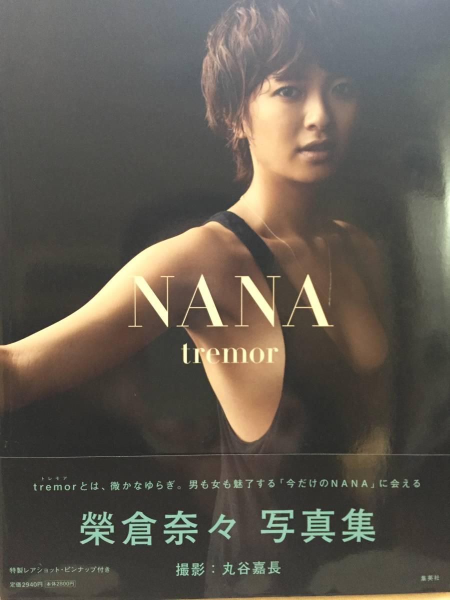 モデル、女優、人妻母親、長身、榮倉奈々ラスト帯付き写真集です。直筆サイン入り。_画像10