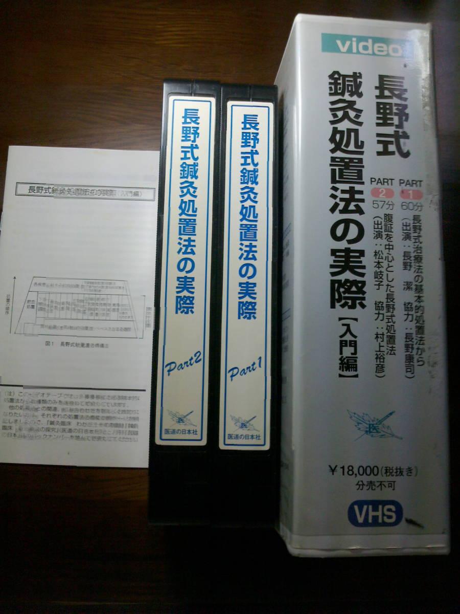 ケース、VHSビデオの背表紙。小冊子。