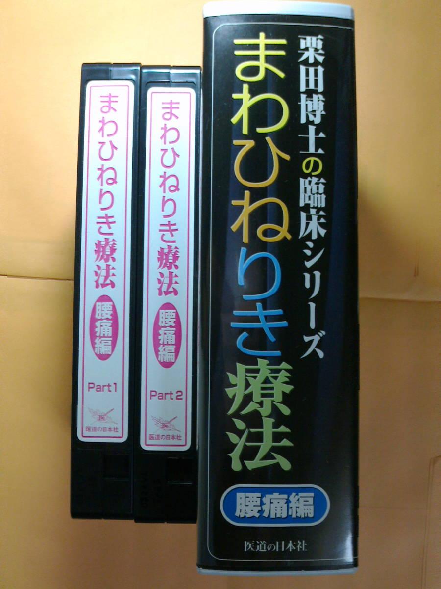 VHSビデオとケースの背表紙。