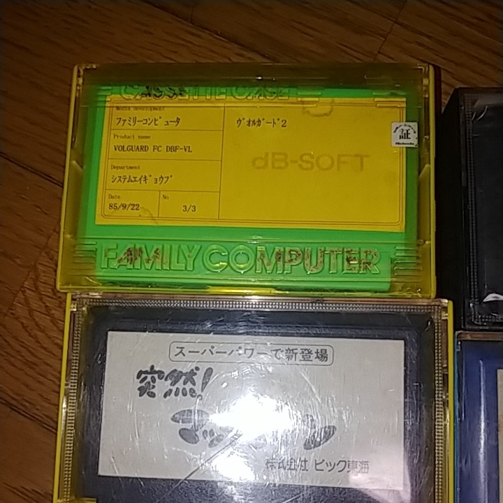 ファミコン サンプルロムまとめ売り_画像2