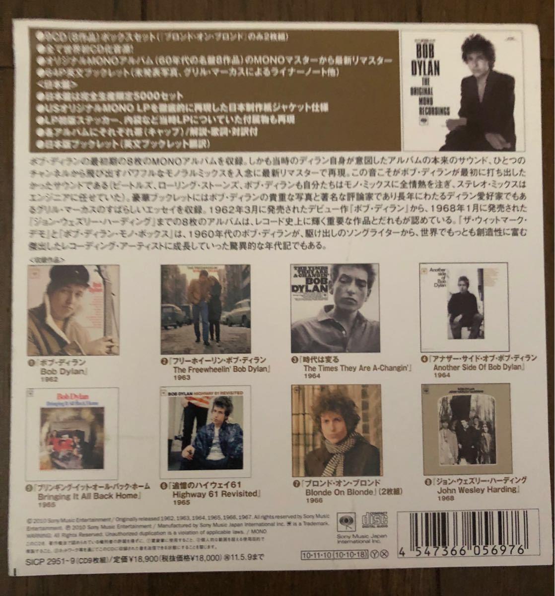 BOB DYLAN MONO BOX 9CD 国内 紙ジャケ キャップ帯付き 解説 日本語ブックレット_画像10
