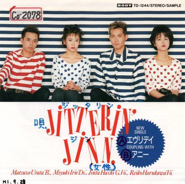 レア 7インチ・シングル ジッタリンジン エヴリデイ 見本盤 サンプル・レコード JITTERIN JINN 80sロック