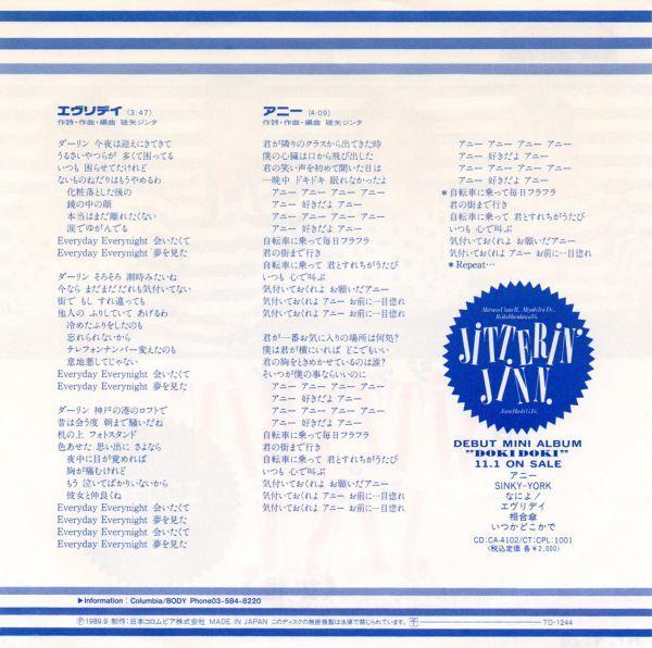 レア 7インチ・シングル ジッタリンジン エヴリデイ 見本盤 サンプル・レコード JITTERIN JINN 80sロック_画像2