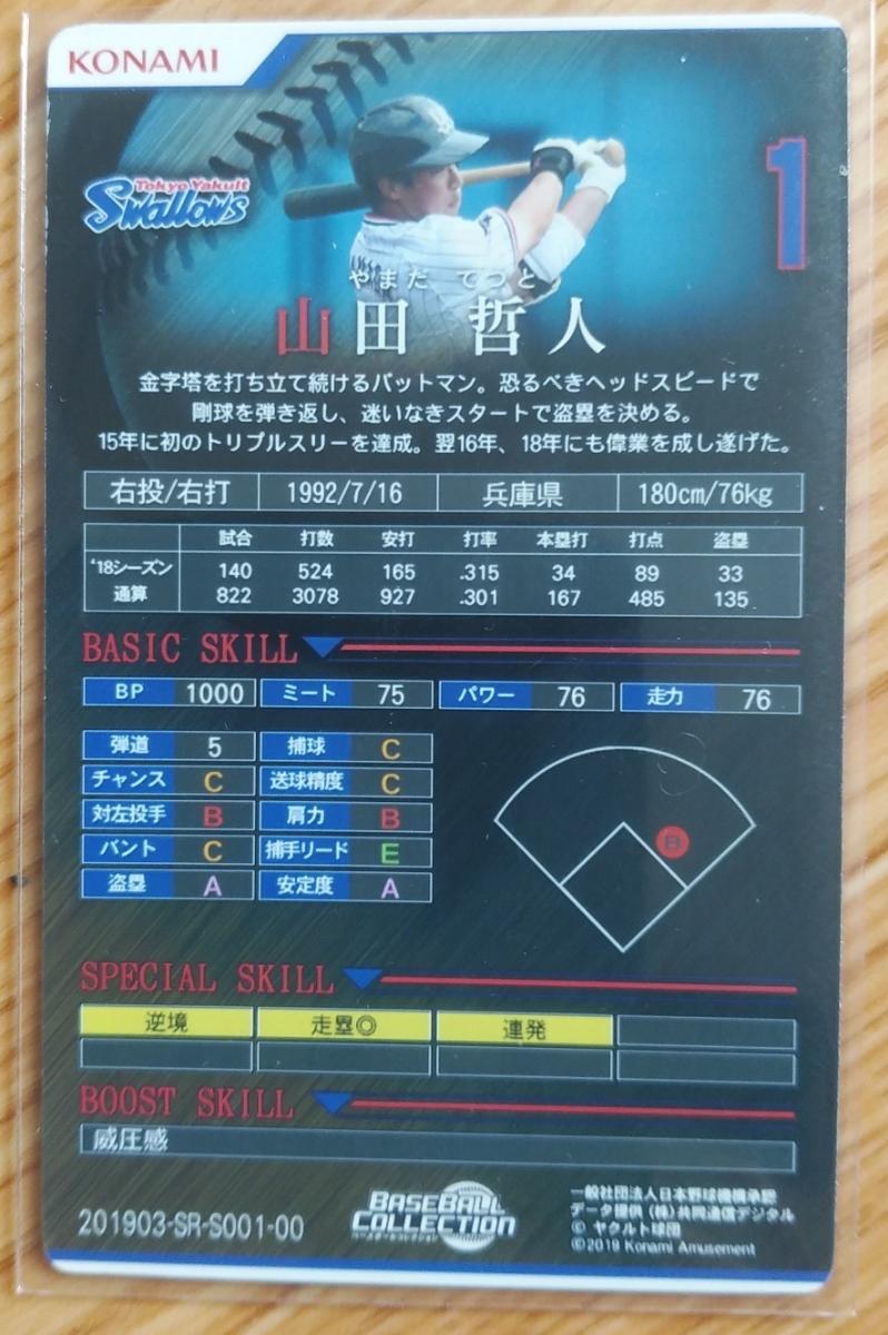 BBCベースボールコレクション2019ヤクルトスワローズSR山田哲人_画像2