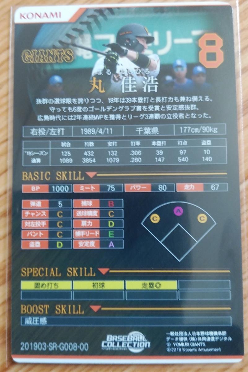 BBCベースボールコレクション巨人SR丸佳浩_画像2