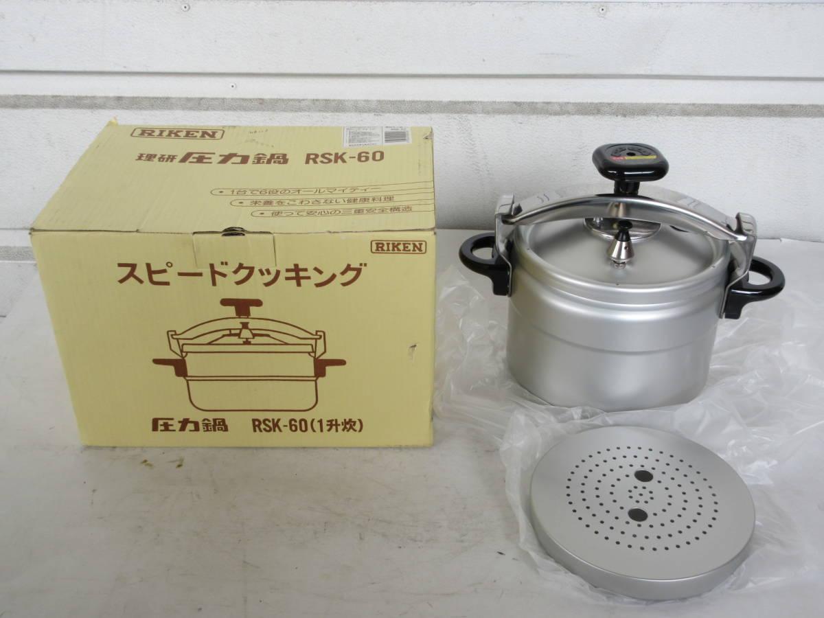 ☆未使用品☆ 理研 RIKEN 圧力鍋 RSK-60 6L @0602-30
