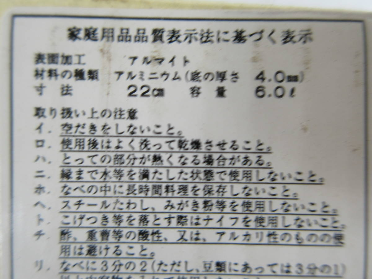 ☆未使用品☆ 理研 RIKEN 圧力鍋 RSK-60 6L @0602-30_画像5