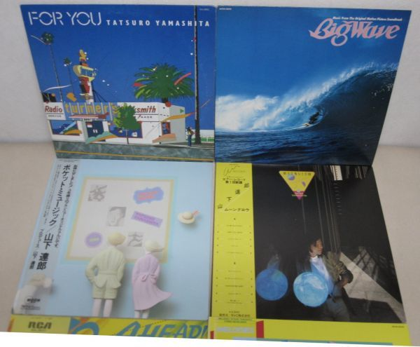 LP・山下達郎 6セット!!・帯付4枚・FOR YOU、GO AHEAD、ポケットミュージック、ムーングロウなど・A190614-61_画像2