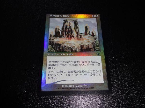 FOIL/集魂者の住処/Soulcatchers' Aerie/ジャッジメント/日本語版/MTG1枚_画像1