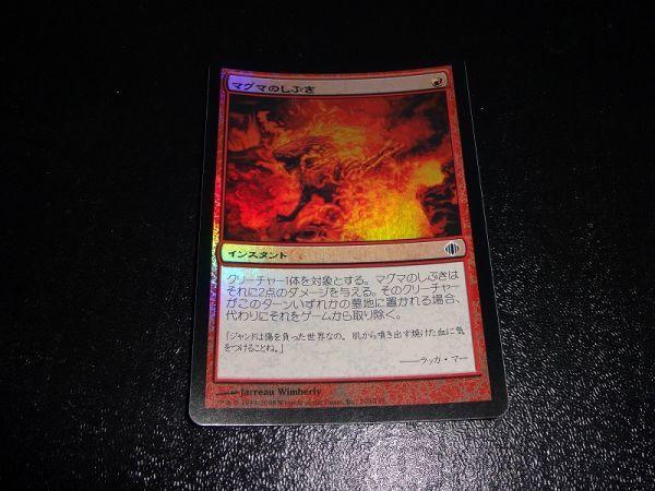 FOIL/マグマのしぶき/Magma Spray/アラーラの断片/日本語版/MTG1枚_画像1