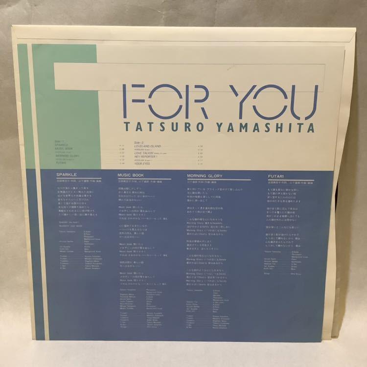 山下達郎 for you 和モノ 吉田美奈子 Yamashita Tatsuro _画像3