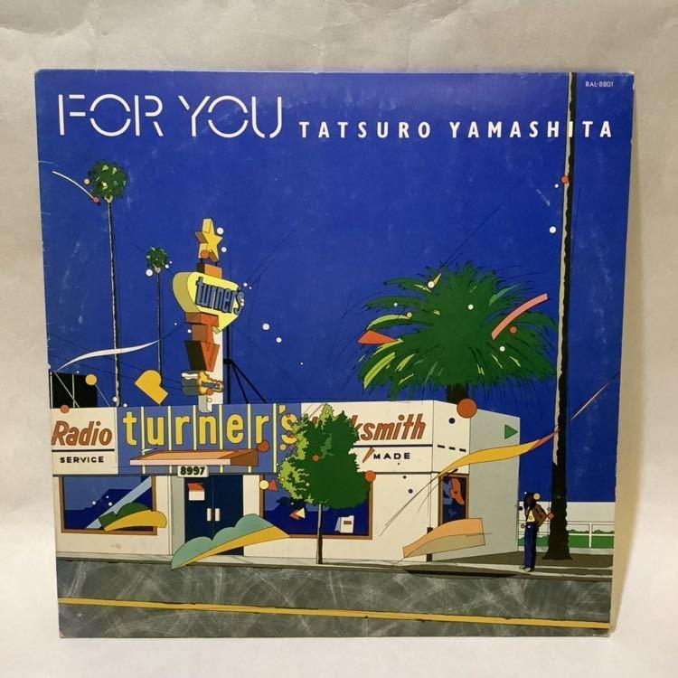 山下達郎 for you 和モノ 吉田美奈子 Yamashita Tatsuro