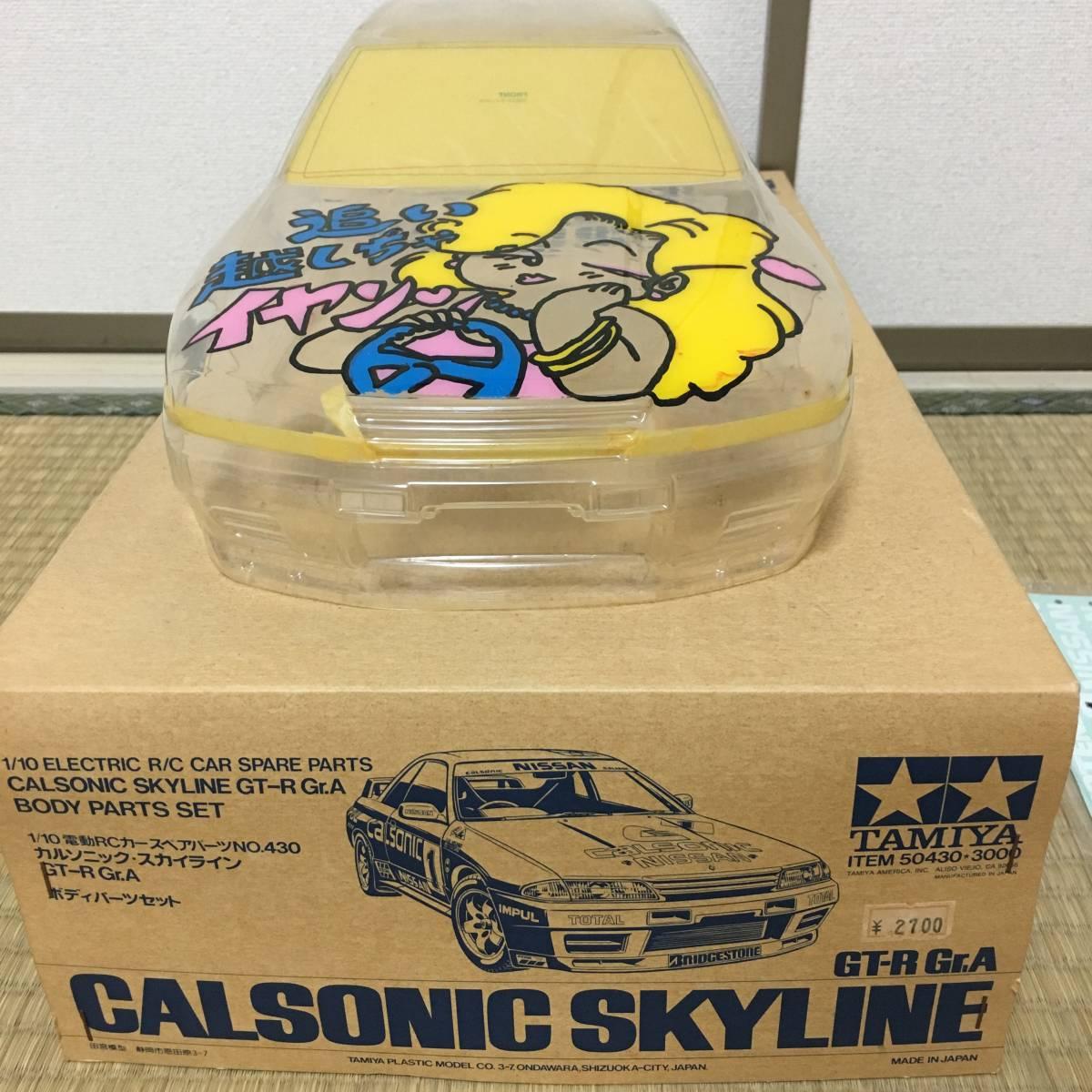 ☆ワンオフ☆ 田宮模型 タミヤラジコン ニッサン スカイライン GT-R(BNR32) ボディ オリジナルペイント_画像2
